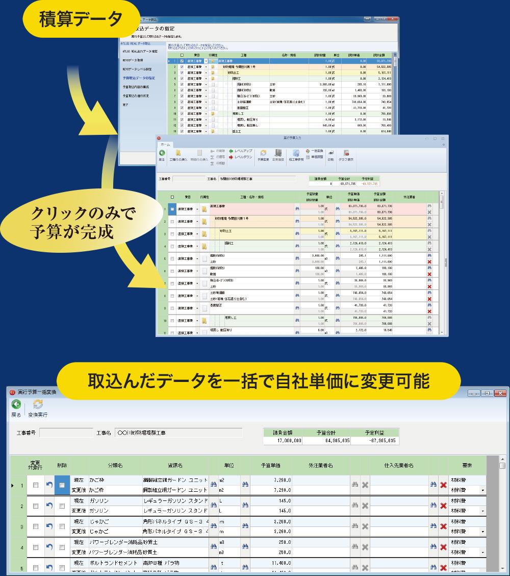 積算ソフトATLUS REALと連動可能