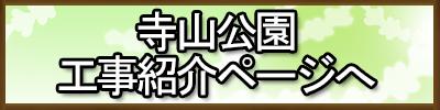 (仮称)寺山公園 屋内教養施設・公園整備・アクセス道路 工事紹介