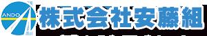 沢田川防災・安全(通常砂防)重点 砂防えん堤工事