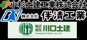 表沢川放水路 第6工区 工事紹介