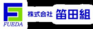 丸ノ沢第2号砂防堰堤その2工事