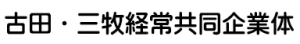 二級河川柿崎川防災安全(3か年)掘削・重点護岸・地盤改良工事