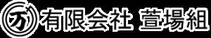 中ノ口川防安(3か年)中小プロ・重点 築堤(山崎興野)工事