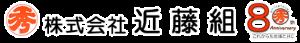 新潟港(西港地区)航路泊地付帯施設消波工事(その3)