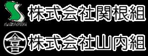 茨曽根排水路 工事紹介