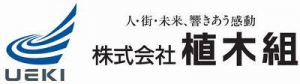 日東道交通安全施設整備工事