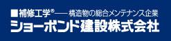 H31阿賀野川大橋補修工事