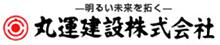 R元日東道舗装修繕工事